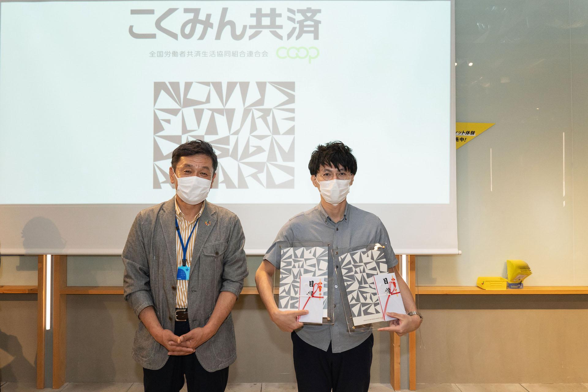 258 NOVUS FUTURE DESIGN AWARD 6つの受賞作が決定