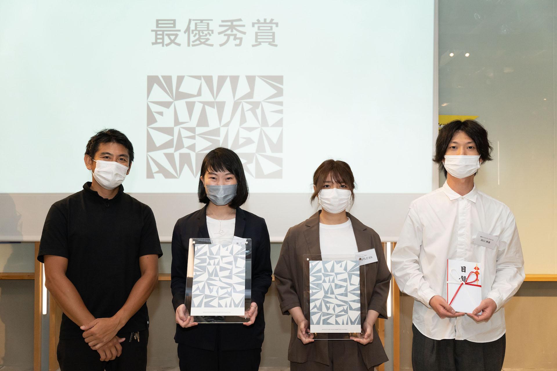 273 NOVUS FUTURE DESIGN AWARD 6つの受賞作が決定