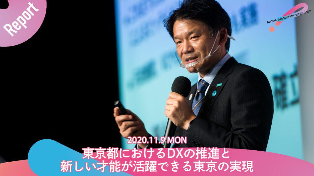 コロナ禍で実現する「つながる東京」。DX推進の未来のためにできること——宮坂学
